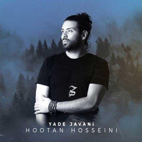 متن آهنگ یاد جوانی هوتن حسینی